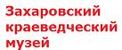 захаровский.png